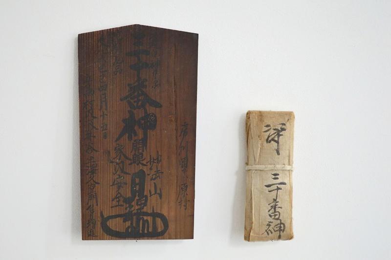 Moji Mandala & Goshintai of 30 guardian deities